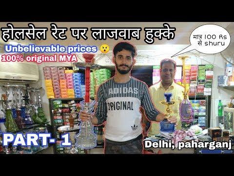 Hookah wholesaler in Delhi |सबसे सस्ते लाजवाब हुक्के |Unbeatable price |Part -1