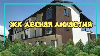 видео ЖК Династия - официальный сайт ????,  цены от застройщика Sezar Group, квартиры в новостройке