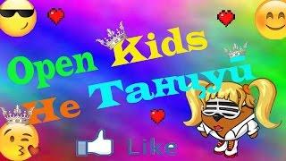 Клип Open Kids - Не танцуй!