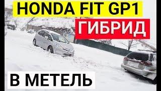 Авто из Японии - Обзор HONDA FIT GP1 гибрид 1300cc 2012 год от 420000 рублей с аукциона Японии