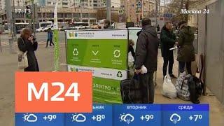 Активисты провели акцию по сбору электроники - Москва 24