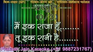Main Ek Raja Hoon Tu Ek Rani Hai Karaoke Stanza-3, Scale-D# HIndi Lyrics By Prakash Jain