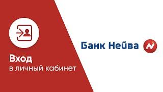 Вход в личный кабинет Банка Нейва (neyvabank.ru) онлайн на официальном сайте компании