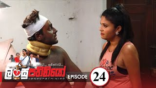 Lansupathiniyo | Episode 24 - (2019-12-26) | ITN Thumbnail