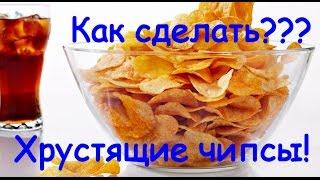 Вкуснятина #2 Как сделать хрустящие чипсы ( в домашних условиях)?