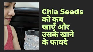 Chia Seeds को खाने के फायदे For Weight Loss - How To Eat, Benefits & Side Effects | Hello Friend TV