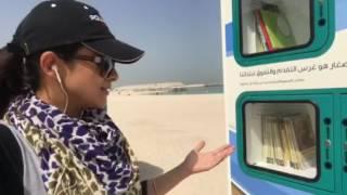 Beach Library -a Unique idea!