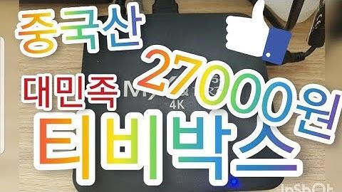 Wish 등 구매후기/티비박스 리뷰/중극 티비박스 후기/후기짱짱한 중국산 티비박스 후기