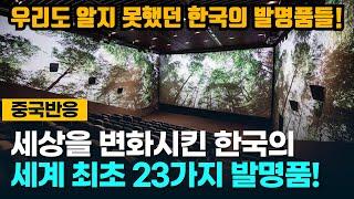 [중국반응] 세상을 변화시킨 한국이 세계 최초로 만든 23가지 발명품!