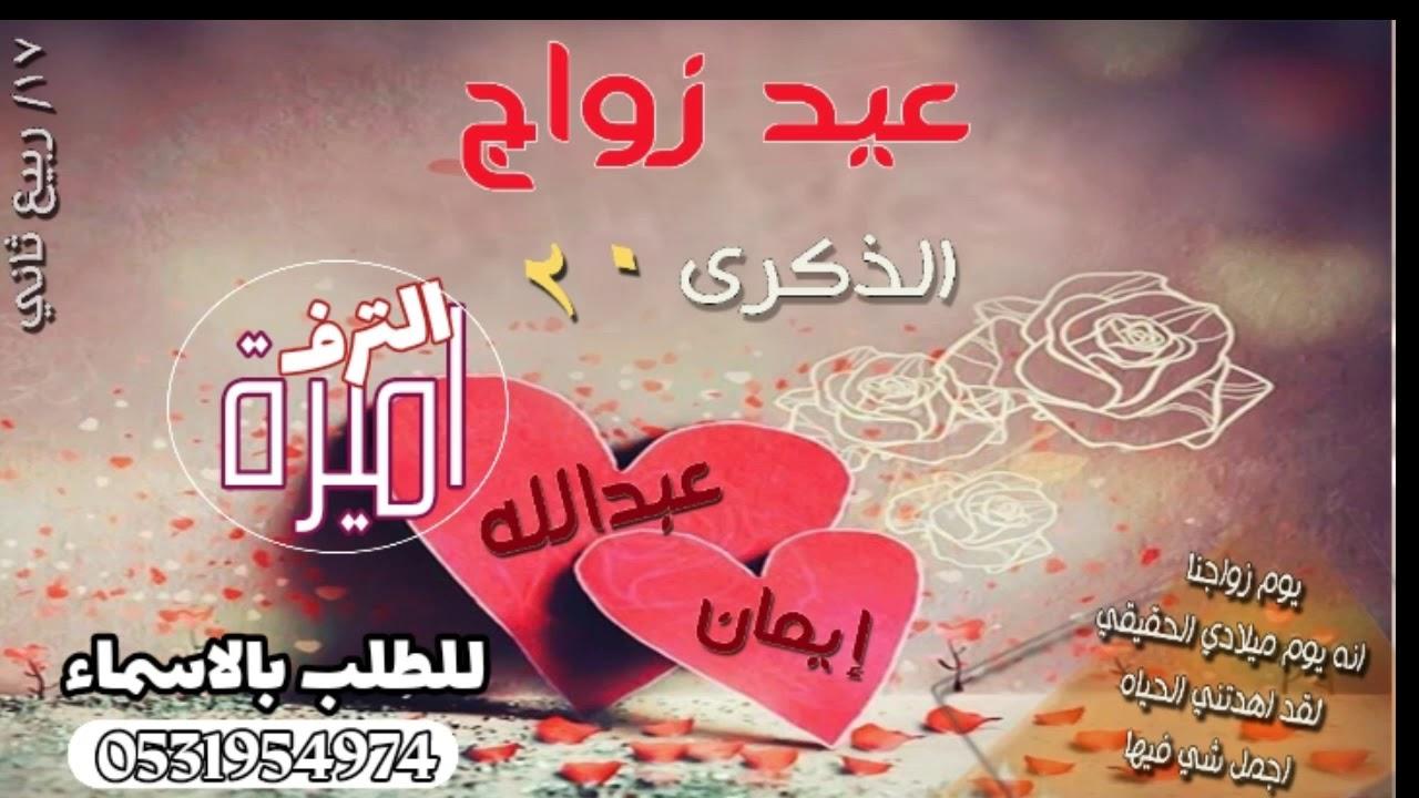 اغنية ذكرى الزواج 2020 ذكرى حبنا اغنية ذكرى زواج ايمان عبدالله تنفيذ بالاسماء 0531954974 Youtube
