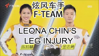 《炫风车手》 Leona chin Injures Leg while filming China F-TEAM TV Show