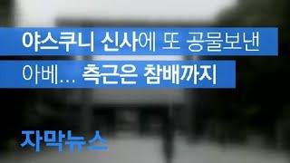 """[자막뉴스] """"한국 매춘 관광"""" 망언 일본 각료 야스쿠…"""