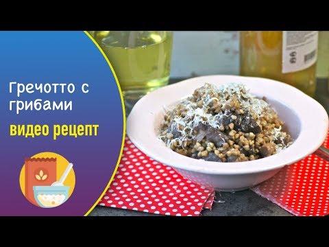 Гречотто с грибами — рецепт с фото
