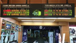 東武鉄道鬼怒川温泉駅 LED発車標 Train Dept. info. @ Kinugawa-onsen station