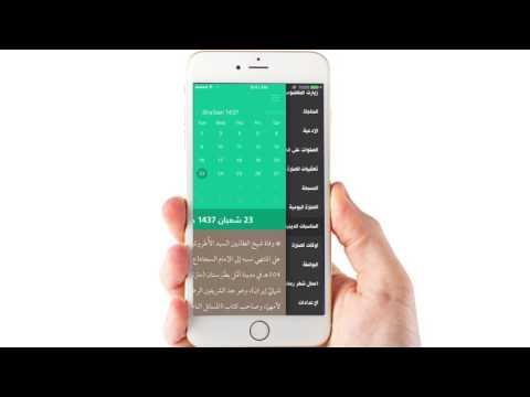 Borsa del credente - tempi di preghiera, il Corano