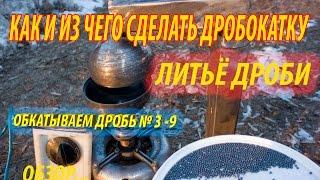 ОБКАТКА ДРОБИ литье дроби как сделать охотничью дробь как обкатать дробь