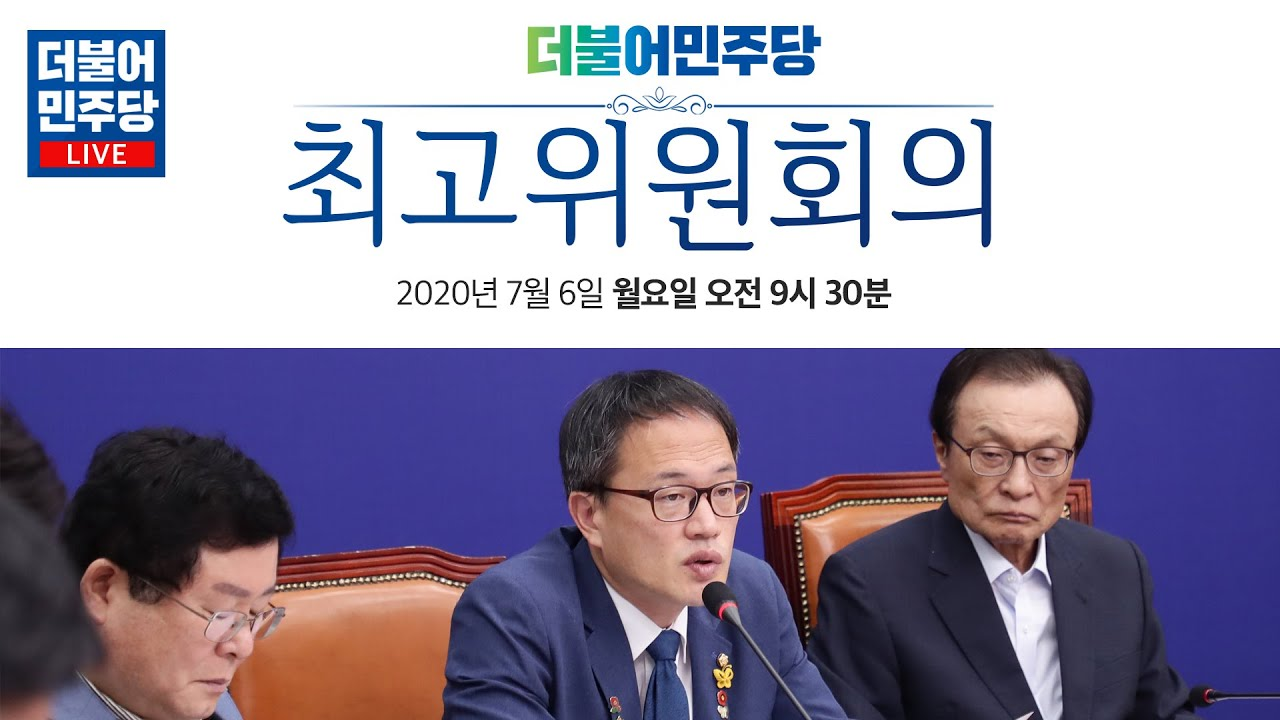 [씀:최고위] 7월 6일 민주당 최고위원회의 생중계
