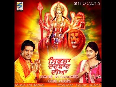 Miss Pooja | Manjit Rupowalia | Dar mayia de | Sifftan darbar diyan | Mata Bhajan 2014
