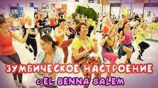 ЗУМБИЧЕСКОЕ настроение с EL BENNA SALEM   Zumba® Fitness