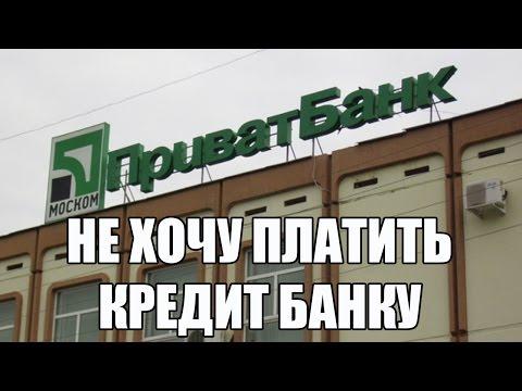 ✓ Не могу оплачивать кредитную карту Моском приватбанка - долг передали в Бинбанк - что делать?