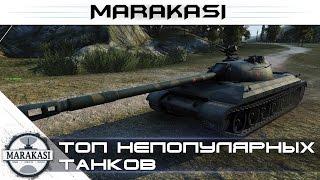 Топ непопулярных танков World of Tanks - на чем меньше всего играют wot