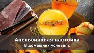 Апельсиновая настойка. Настойка на апельсине в домашних условиях. Простой рецепт