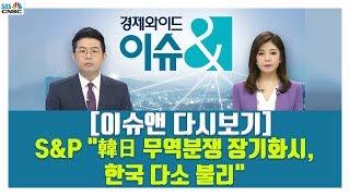 """[이슈앤 다시보기]  S&P """"韓日 무역분쟁 장기화시,…"""