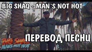 BIG SHAQ - MANS NOT HOT НА РУССКОМ / РУССКИЕ СУБТИТРЫ / ПЕРЕВОД
