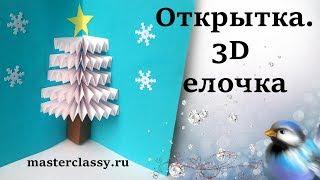 New Year paper craft tutorial. Открытка на Новый год: елочка из бумаги. Как сделать? Видео урок