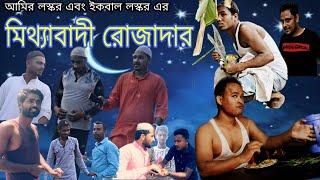 মিথ্যাবাদী রোজাদার | Ramzan Special | Silchar | 2019