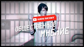 Майк Блумэн - Шоу Бесит #1