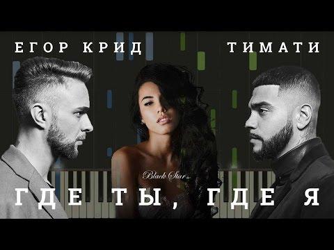 Тимати feat. Егор Крид - Где Ты, Где Я НОТЫ & MIDI | КАРАОКЕ | PIANO COVER