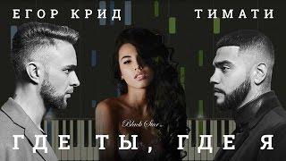 Тимати feat. Егор Крид - Где Ты, Где Я (пример игры на фортепиано) piano cover