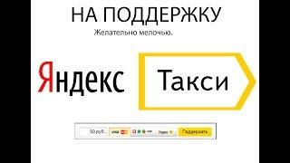 ТТ/Бойкот 2019 Помощь яндексу/Собираем деньги для яндекса/Никита Штых