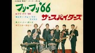 ザ・スパイダースThe Spiders/④フリ・フリ'66 Furi Furi '66 (フィリ...