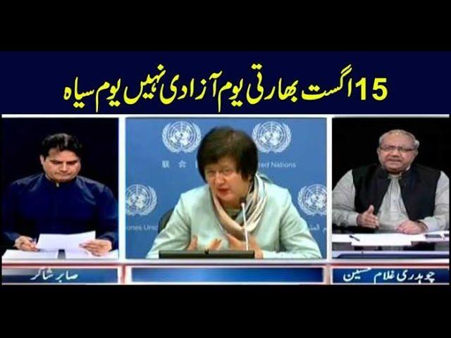 The Reporters | Sabir Shakir | ARYNews | 15 August 2019