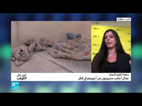 العفو الدولية : العمال الأجانب لا يزالون عرضة للاستغلال في قطر  - نشر قبل 12 ساعة