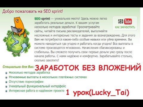Заработок без вложений  SEO sprint 1 урок( регистрация, карьера,много денег)