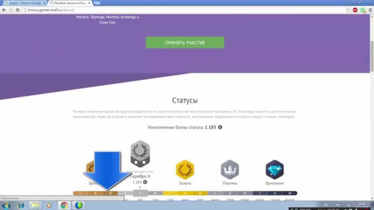 Как быстро заработать баллы в mail ru как заработать 15 000 рублей в месяц