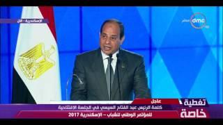 السيسي   أثق في شباب مصر الواعد الطامح لبناء المستقبل - مؤتمر الشباب بالإسكندرية - 2017