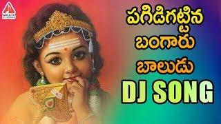 super-hit-ayyappa-dj-song-2018-pagidi-gattina-baludu-ayyappa-swamy-song-amulya-dj-songs