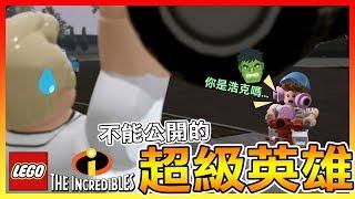 樂高#超人特攻隊#皮克斯動畫哈囉!你現在收看的是RED實況台·RED個人FB:...