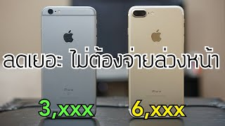 Iphone 7 plus vs Iphone 6s plus ลดราคาเยอะทั้งสองรุ่น แกะกล่องพร้อมรีวิวโปรใหม่ ซื้อที่ไหนถูกที่สุด