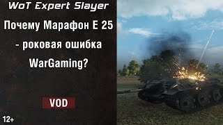 Почему Марафон E 25 - роковая ошибка WarGaming? Марафон E 25 в World of Tanks Slayer WoT