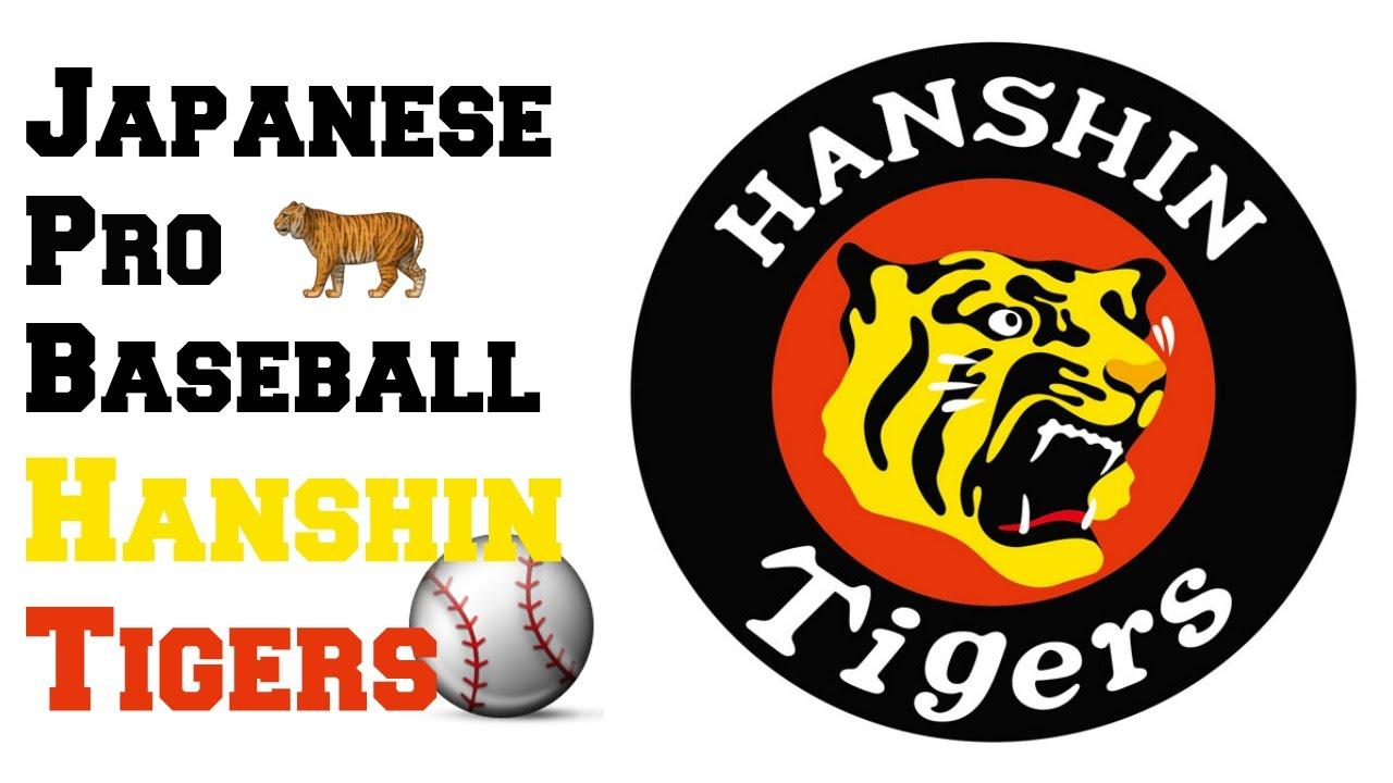 hanshin tigers