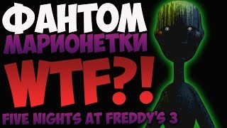 Five Nights at Freddy s 3 История Фантома Марионетки