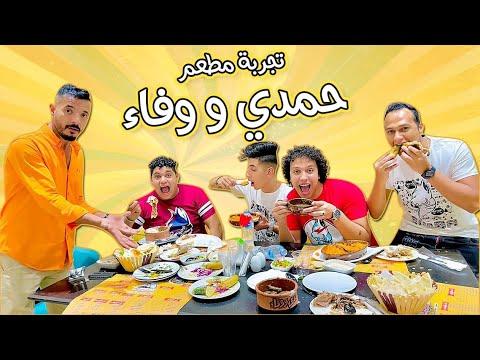 جربنا مطعم حمدي ووفاء طعم الأكل كان🤦♀️..!!