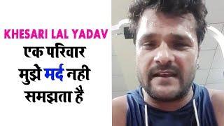Gym से अभी अभी Live आये Khesari Lal Yadav और कहा एक परिवार मुझे मर्द नहीं समझता है