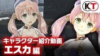 シャリーのアトリエPlus・キャラクター紹介動画 エスカ編