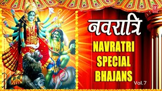 चैत्र नवरात्रि 2020 Special भजन Chaitra Navratri Special Bhajans I Devi Bhajans I ANURADHA, CHANCHAL